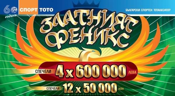 Нова моментна лотарийна игра на Спорт Тото връща пари, ако талонът не печели