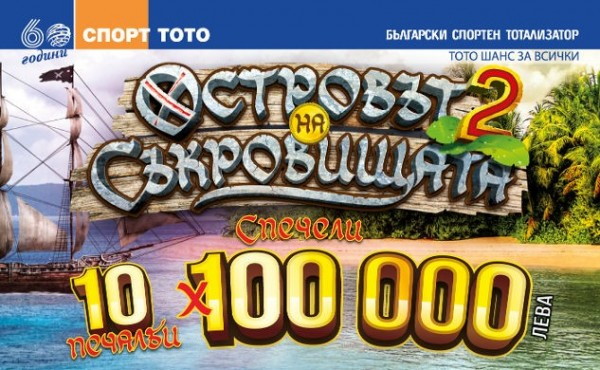 """""""Островът на съкровищата 2"""" – една продукция на СПОРТ ТОТО с повече приключения и над 17 милиона лева в печалби"""
