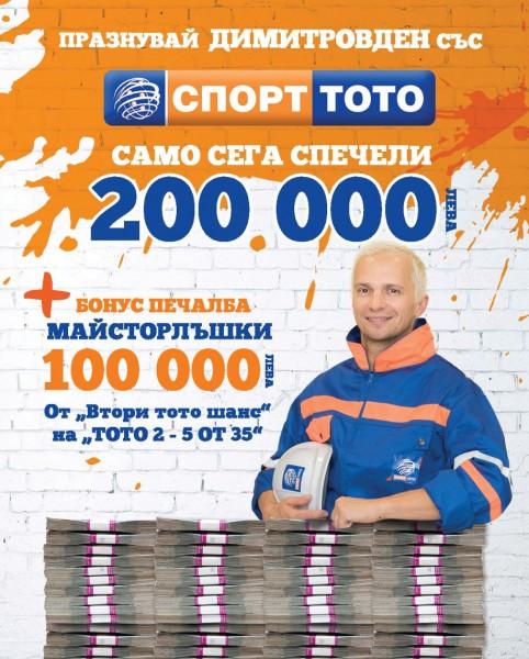 Майсторлъшка бонус печалба от 100 000 лева за Димитровден