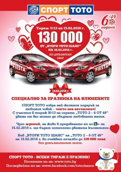 Два автомобила Форд Фиеста за празника на влюбените
