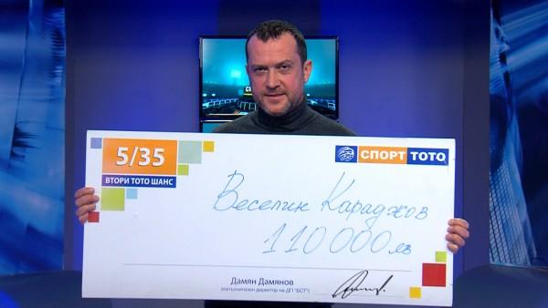 """Бургазлия допълни късметлийския си списък с """"Тото 2 - 5 от 35"""", печелейки 110 000 лева"""