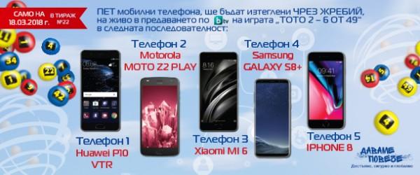 """Пет мобилни телефона бяха спечелени тази вечер чрез жребий в играта """"Тото 2 - 6 от 49"""""""