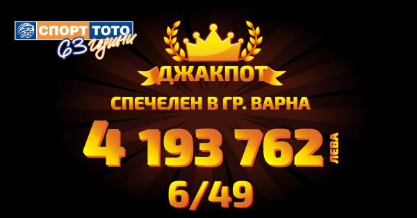 """Късметлия от гр. Варна спечели големия джакпот от играта """"ТОТО 2 – 6/49"""", на стойност 4 193 762 лева!"""