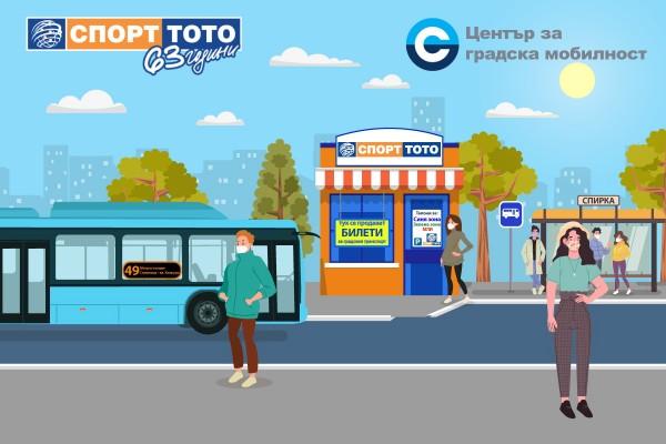 Ново удобно решение - в обектите на Спорт Тото вече се предлагат еднократни и многократни карти за столичния градски транспорт