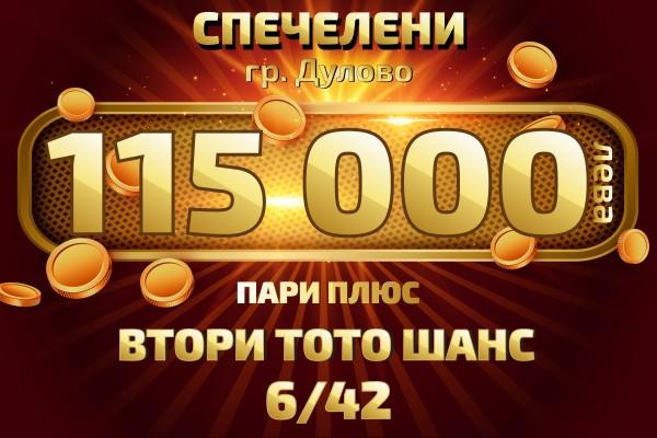 Страхотната сума от 115 000 лв. в играта Втори тото шанс на 6/42 стана притежание на един от почитателите на играта в гр. Дулово