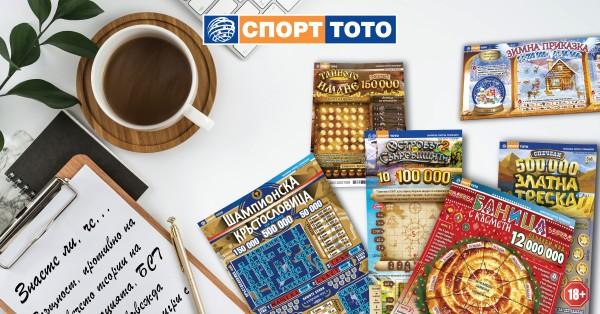 Магията, наречена моментни лотарийни игри