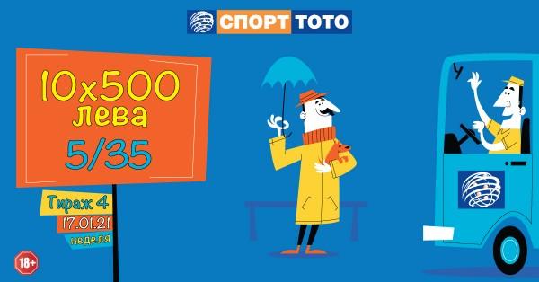 На Антонов ден десет участници спечелиха по 500 лева от Спорт тото