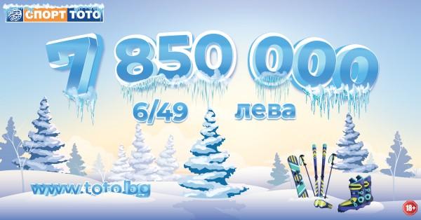 Джакпот от 7 850 000 лева изстрелва в орбитата на хиляди възможности