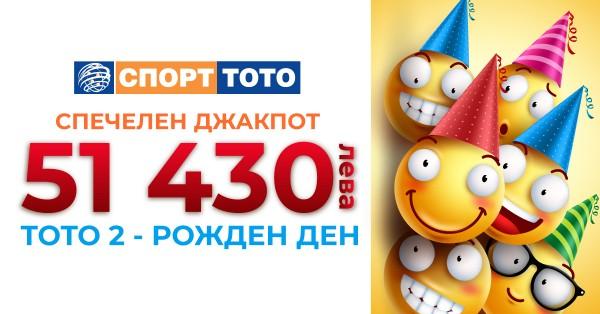 """Рекордният джакпот в играта """"ТОТО 2 – Рожден ден"""" е вече притежание на щастлив участник от Враца"""