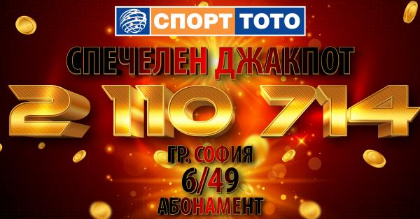 Късметлия от София стана втори тото милионер за 2021. и 114- ти в историята на Тотализатора!