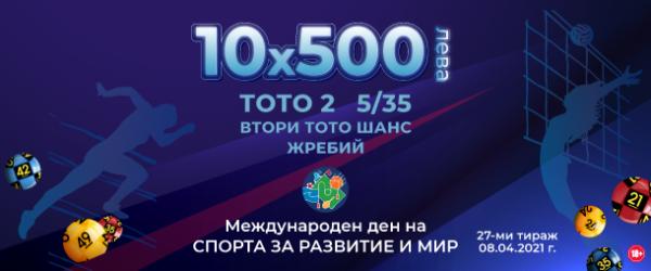 Десет печалби по 500 лева спечелиха участници за Международния ден на спорта за развитие и мир в тираж 27 на Спорт тото