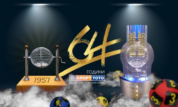 64 години в подкрепа на българския спорт: ЧРД, Спорт Тото!
